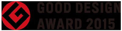 グッドデザイン賞2015
