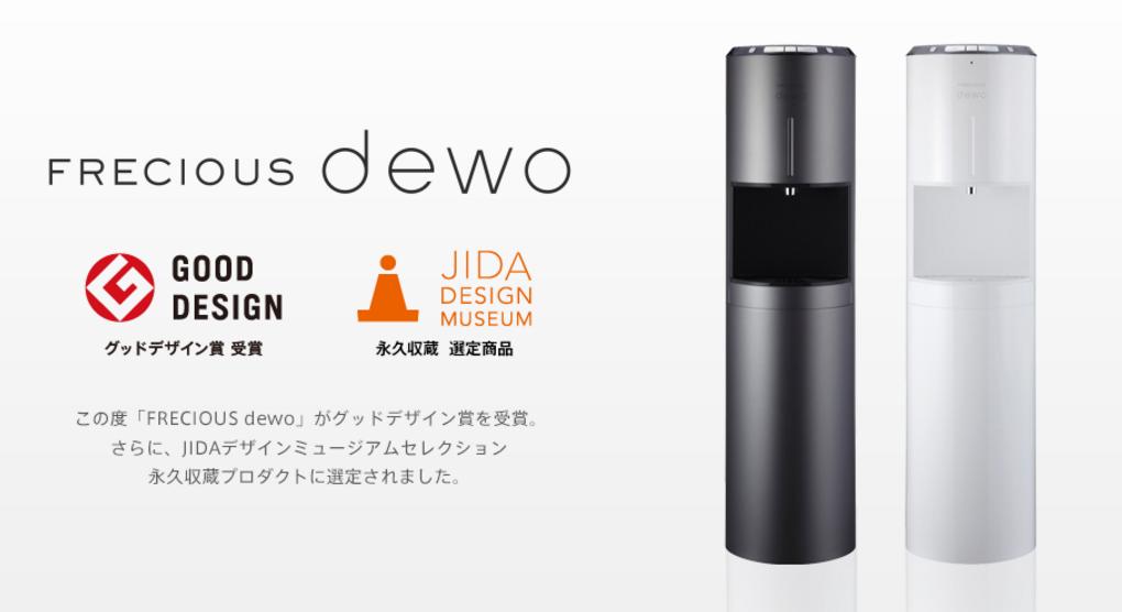 『フレシャス・デュオ』 グッドデザイン賞 JIDA賞を受賞