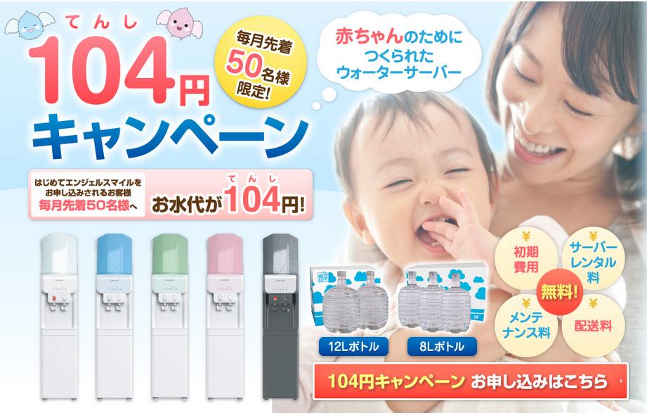 赤ちゃん専用エンジェルスマイル