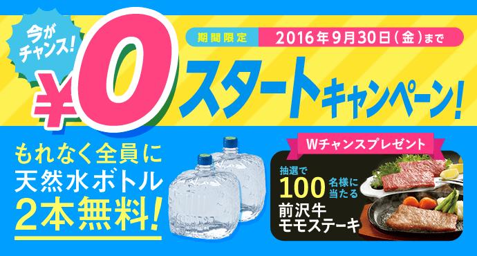 コスモウォーター0円キャンペーン