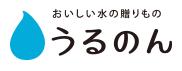 うるのんロゴ