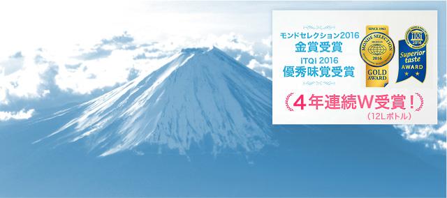 プレミアムウォーター富士の天然水